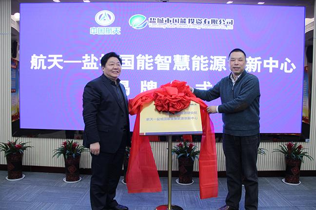 航天科技创新研究院_开发,建设,运行的智慧能源研究院,也是中国航天科技集团公司唯一的多